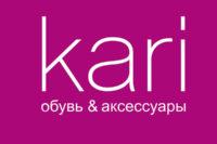 Сеть обувных магазинов «КАРИ»