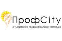 СЕТЬ МАГАЗИНОВ ПРОФЕССИОНАЛЬНОЙ КОСМЕТИКИ  «ПрофCity»